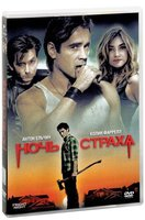 Ночь страха (DVD) / Fright Night