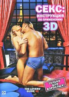 DVD ����: ���������� �� ���������� � 3D / The Lovers Guide 3D
