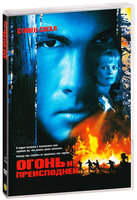 Огонь из преисподней (DVD) / Fire Down Below