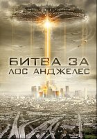 DVD Битва за Лос-Анджелес / Battle of Los Angeles