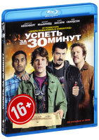 Blu-Ray Успеть за 30 минут (Blu-Ray) / 30 Minutes or Less