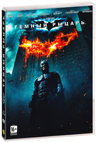 Темный рыцарь (DVD) / The Dark Knight