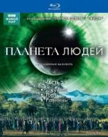 BBC. Планета людей. Часть 2: Джунгли/ Горы / Равнины (Blu-Ray)
