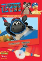 DVD ������ �����. ����� 2. ������ 3: ������� ����� / Timmy Time