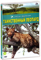 ������������ ������� (DVD) / The secret Leopard