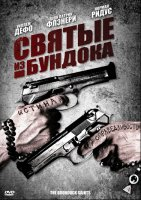 Святые из Бундока (DVD) / The Boondock Saints / Mission des dieux