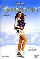 ��������� ���� (DVD) / Ice Princess