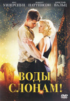 Воды слонам! (DVD) / Water for Elephants