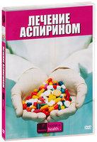 Home&health: Лечение аспирином