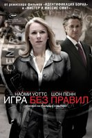 Игра без правил (DVD) / Fair Game