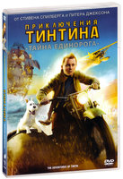 DVD ����������� �������: ����� ��������� / The Adventures of Tintin