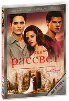 Сумерки. Сага. Рассвет: Часть 1 (2 DVD) / The Twilight Saga: Breaking Dawn - Part 1