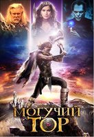 DVD ������� ��� / Almighty Thor