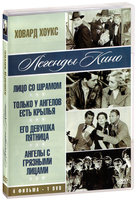 Легенды кино: Ховард Хоукс (4 в 1) (DVD) / His Girl Friday / Only Angels Have Wings / Scarface / Angels with Dirty Faces