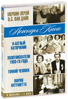 DVD ������� ����: ������ ����� / �.�. ��� ���� (4 � 1) / I Am a Fugitive from a Chain Gang / Gold Diggers of 1933 / The Thin Man / Marie Antoinette