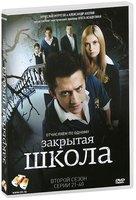 �������� �����. ����� 2 (2 DVD)