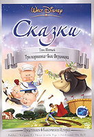DVD Сказки. Том 5. Три поросенка. Бык Фердинанд / Fables. Volume 5. Three Little Pigs. Ferdinand the Bull