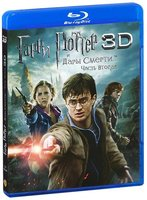 Blu-Ray Гарри Поттер и Дары смерти: Часть 2 (Real 3D) (3 Blu-Ray) / Harry Potter and the Deathly Hallows: Part 2