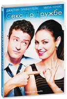 DVD Секс по дружбе / Friends with Benefits