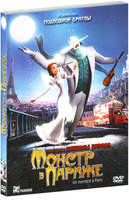 Монстр в Париже 3D (DVD) / Un monstre a Paris