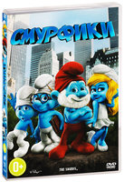 �������� (DVD) / The Smurfs
