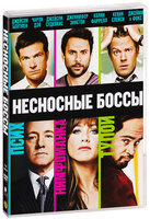 ��������� ����� (DVD) / Horrible Bosses