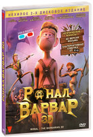 DVD Ронал-Варвар 3D (2 DVD) / Ronal - The Barbian 3D