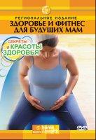 Home&health: Секреты красоты и здоровья: Здоровье и фитнес для будущих мам