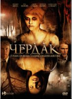 Чердак (DVD) / The Attic