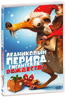 ���������� ������: ���������� ��������� (DVD) / Ice Age: A Mammoth Christmas