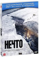 Нечто (DVD + Blu-Ray) / The Thing