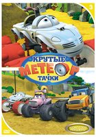 DVD ������ � ������ �����. ������ 3: ����������� ��������� / Bigfoot Presents: Meteor and the Mighty Monster Trucks