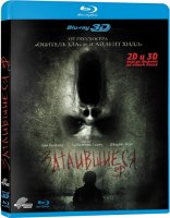 Blu-Ray Затаившиеся 2D+3D (Real 3D Blu-Ray) / Hidden 3D
