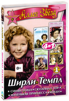 Аллея звезд 4 в 1. Ширли Темпл. Выпуск 1 (DVD) / The Blue Bird / The Little Princess / Susannah of the Mounties / Heidi