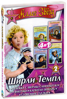 Аллея звезд 4 в 1. Ширли Темпл. Выпуск 2 (DVD) / Rebecca of Sunnybrook Farm / Dimples / Bright Eyes / Captain January