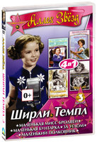 Аллея звезд 4 в 1. Ширли Темпл. Выпуск 3 (DVD) / Yust Around Corner / Little Miss Broadway / The Littlest Rebel / The Little Colonel