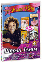 Аллея звезд 4 в 1. Ширли Темпл. Выпуск 4 (DVD) / Baby Take a Bow / Wee Willie Winkie / Little Miss Marke / Now and Forever