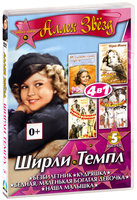 Аллея звезд 4 в 1. Ширли Темпл. Выпуск 5 (DVD) / Stowawey / Curly Top / Our Little Girl / Poor Little Rich Girl