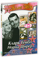 DVD Аллея звезд 4 в 1. Кларк Гейбл и Норма Ширер / A Free Soul / Idiot s Delight / Marie Antoinette / Strange Interlude