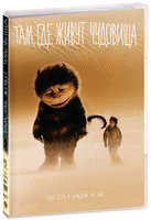 DVD Там, где живут чудовища / Where the Wild Things Are