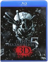 Blu-Ray Пункт назначения 5 (Real 3D Blu-Ray) / Final Destination 5
