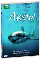 BBC: Акулы. Поле битвы: акулы / В компании акул (DVD) / Wild Battlefields: Shark Battlefield / Swimming With Sharks