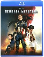 Первый мститель (Blu-Ray) / Captain America: The First Avenger