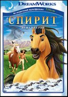 Спирит. Душа прерий (DVD) / Spirit - Stallion of the Cimarron