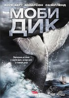 DVD Моби Дик / Moby Dick