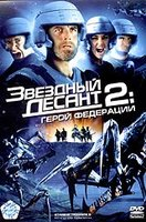 �������� ������ 2: ����� ��������� (DVD) / Starship Troopers 2: Hero of the Federation