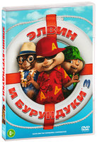 Элвин и бурундуки 3 (DVD) / Alvin and the Chipmunks: Chip-Wrecked