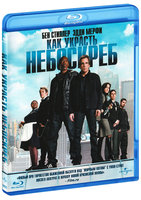 ��� ������� ��������� (Blu-Ray) / Tower Heist