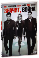 ������, ����� (DVD) / This Means War