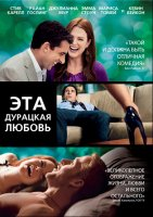 ��� - �������� - ������ (DVD) / Crazy, Stupid, Love